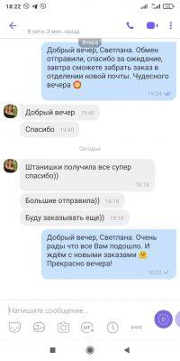 majka-i-bryuki-svobodnoj-posadki-iz-xlopka-otzyv-pokupatelya-likeon