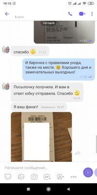 ozyvy-magazina-likeon-komplekt-iz-italyanskogo-xlopka