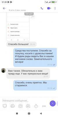 otzyv-pokupatelya-internet-magazina-likeon-o-belom-kardigane-v-zheltuyu-polosku
