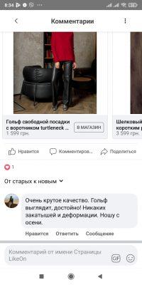 otzyvy-pokupatelej-magazina-likeon-iz-socialnyx-setej