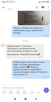 otzyv-postoyannogo-pokupatelya-magazina-likeon-o-telnyashke-iz-gazoopalnogo-xlopka