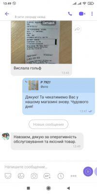 Відгуки покупців магазину LikeOn обмін та повернення