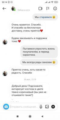 Отзыв постоянного покупателя магазина ЛайкОн
